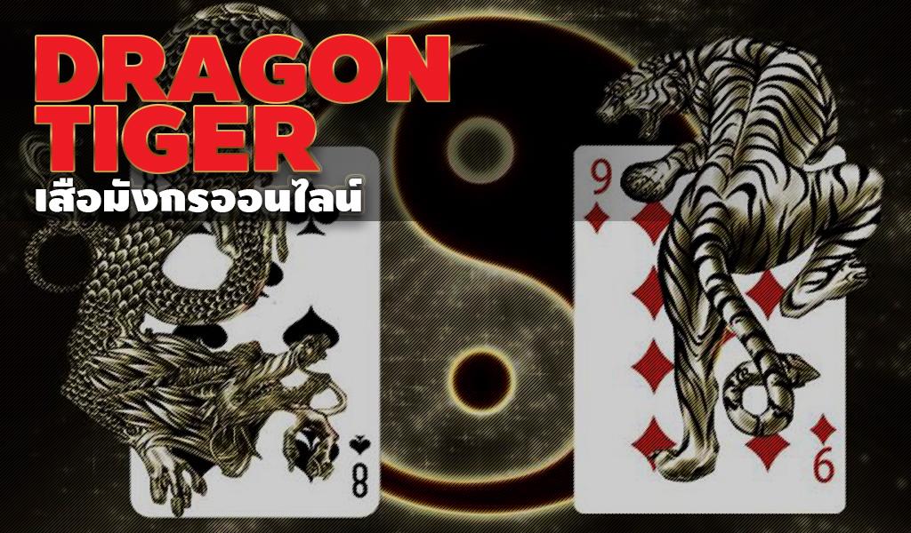 นำแนะ การเล่นเสือมังกร DragonTiger เทคนิคการเล่นง่ายๆ