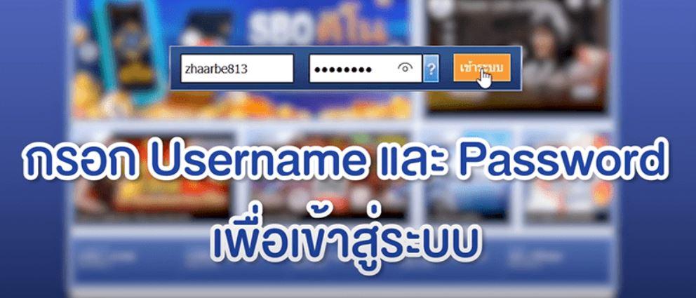 กรอก Username และ Password